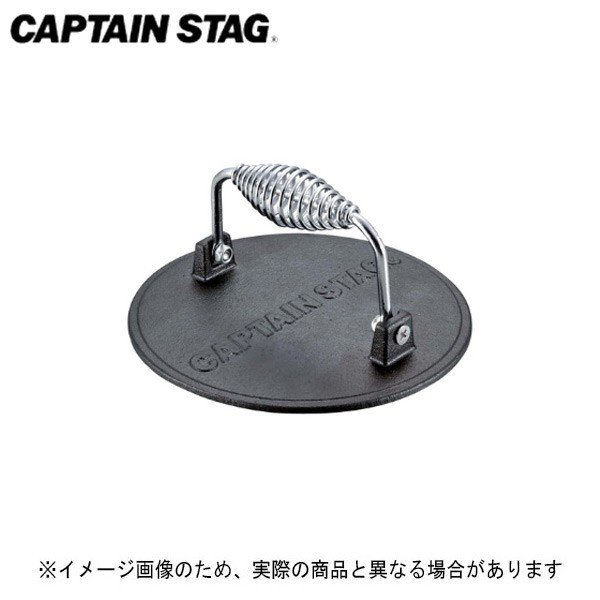 キャプテンスタッグ BBQ グリルミートプレス UG-3243 バーベキュー キャンプ