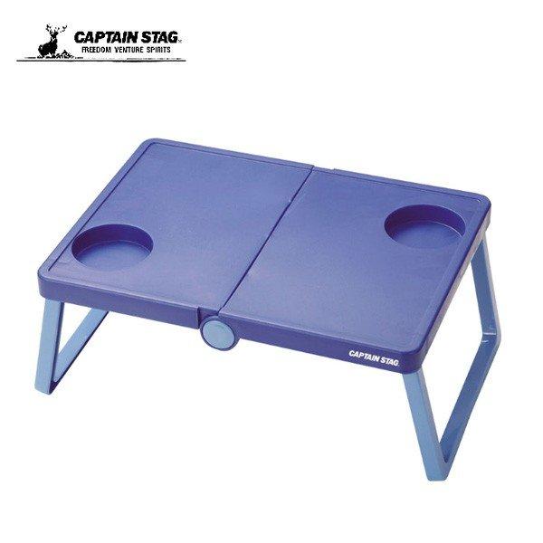 キャプテンスタッグ スタジアム応援にピッタリ!B5収納テーブル(ブルー) UM-1908 テーブル アウトドア キャンプ 用品 道具