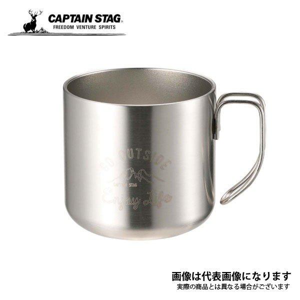 キャプテンスタッグ モンテ ダブルステンレスマグカップ350(シルバー) UE-3428 アウトドア キャンプ 用品 マグカップ コップ