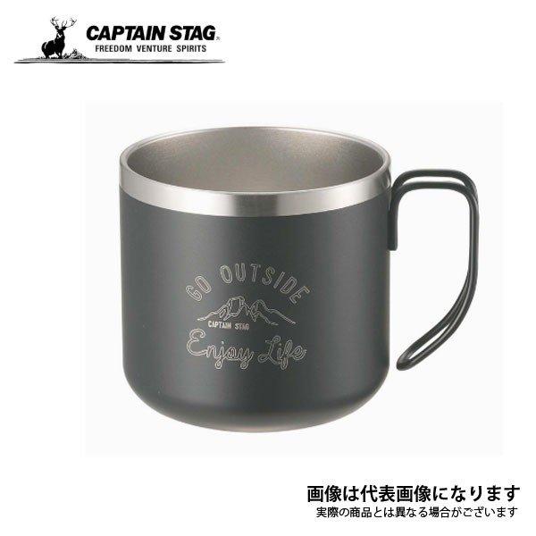 キャプテンスタッグ モンテ ダブルステンレスマグカップ350(ブラック) UE-3429 アウトドア キャンプ 用品 マグカップ コップ