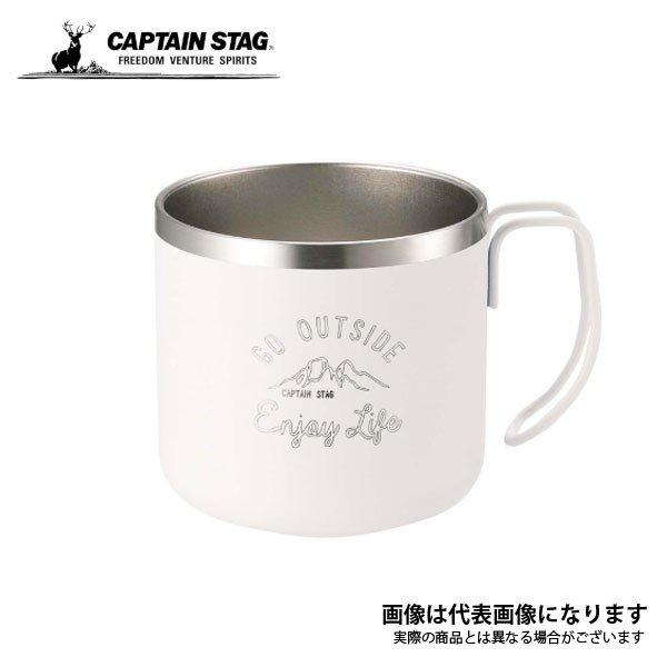 キャプテンスタッグ モンテ ダブルステンレスマグカップ350(ホワイト) UE-3430 アウトドア キャンプ 用品 マグカップ コップ