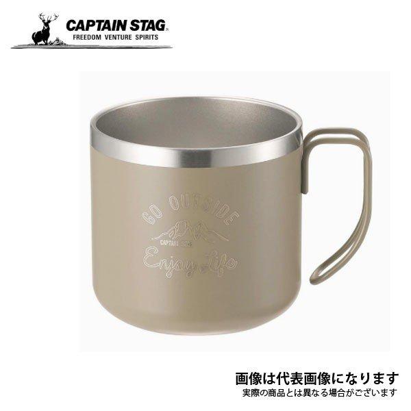 キャプテンスタッグ モンテ ダブルステンレスマグカップ350(カーキ) UE-3431 アウトドア キャンプ 用品 マグカップ コップ