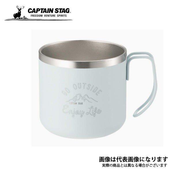 キャプテンスタッグ モンテ ダブルステンレスマグカップ350(サックス) UE-3432 アウトドア キャンプ 用品 マグカップ コップ