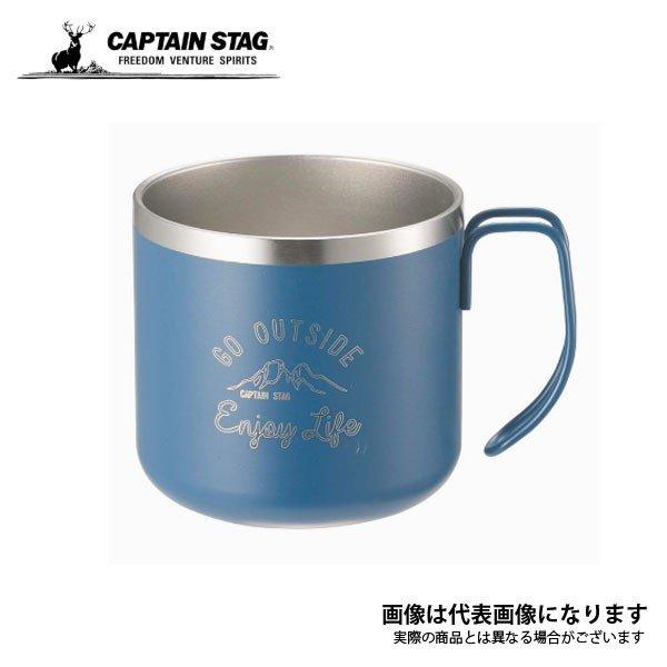キャプテンスタッグ モンテ ダブルステンレスマグカップ350(ブルー) UE-3433 アウトドア キャンプ 用品 マグカップ コップ