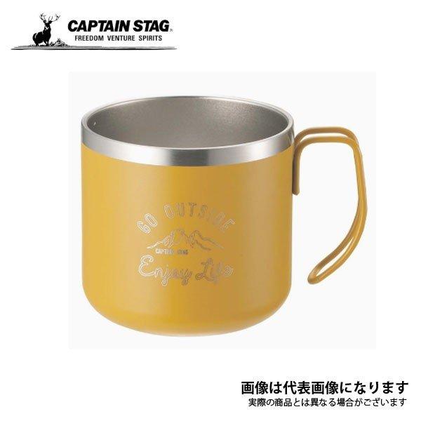キャプテンスタッグ モンテ ダブルステンレスマグカップ350(イエロー) UE-3434 アウトドア キャンプ 用品 マグカップ コップ