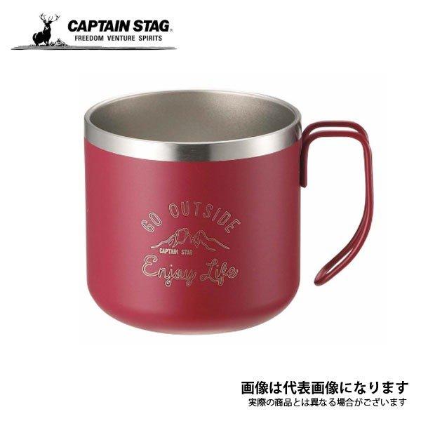 キャプテンスタッグ モンテ ダブルステンレスマグカップ350(レッド) UE-3435 アウトドア キャンプ 用品 マグカップ コップ