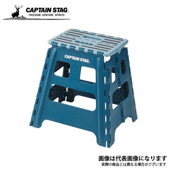 キャプテンスタッグ 折りたためる ステップ L (ブルー) UW-1505 アウトドア キャンプ 用品 道具