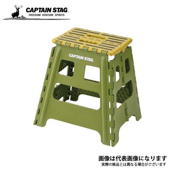 キャプテンスタッグ 折りたためる ステップ L (グリーン) UW-1506 アウトドア キャンプ 用品 道具