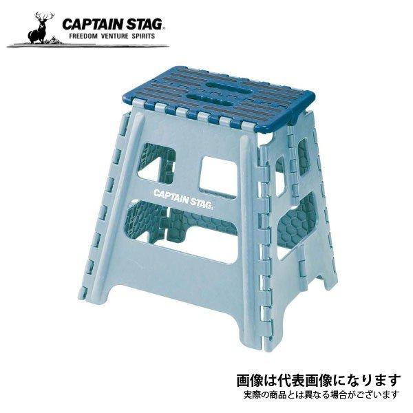 キャプテンスタッグ 折りたためる ステップ M (ブルー) UW-1508 アウトドア キャンプ 用品 道具
