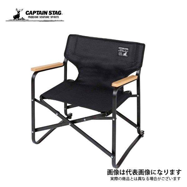 キャプテンスタッグ CSブラックラベル ロースタイルディレクターチェア<ミニ> UC-1674 チェア イス アウトドア キャンプ 用品 道具