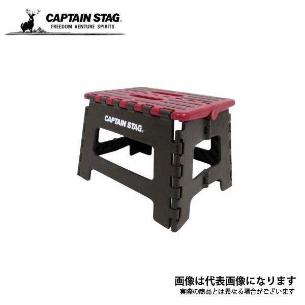 キャプテンスタッグ 折りたためる ステップ S (レッド) UW-1510 アウトドア キャンプ 用品 道具