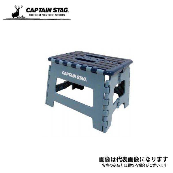 キャプテンスタッグ 折りたためる ステップ S(ブルー) UW-1511 アウトドア キャンプ 用品 道具