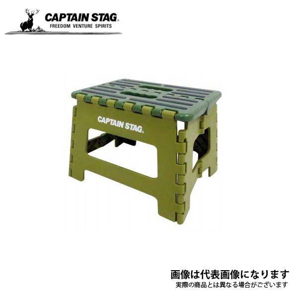 キャプテンスタッグ 折りたためる ステップ S (グリーン) UW-1512 アウトドア キャンプ 用品 道具