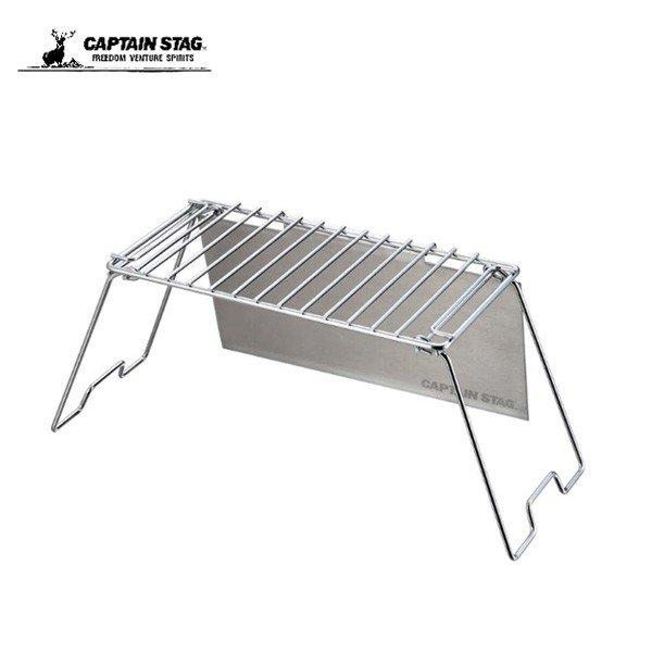 キャプテンスタッグ グリルスタンド テーブル(風防付き) UG-0030 アウトドア 用品 キャンプ 道具