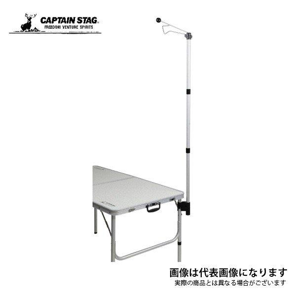 キャプテンスタッグ キャプテンスタッグ テーブル用 アタッチランタンハンガー UC-0541 ランタンハンガー スタンド キャンプ アウトドア 用品