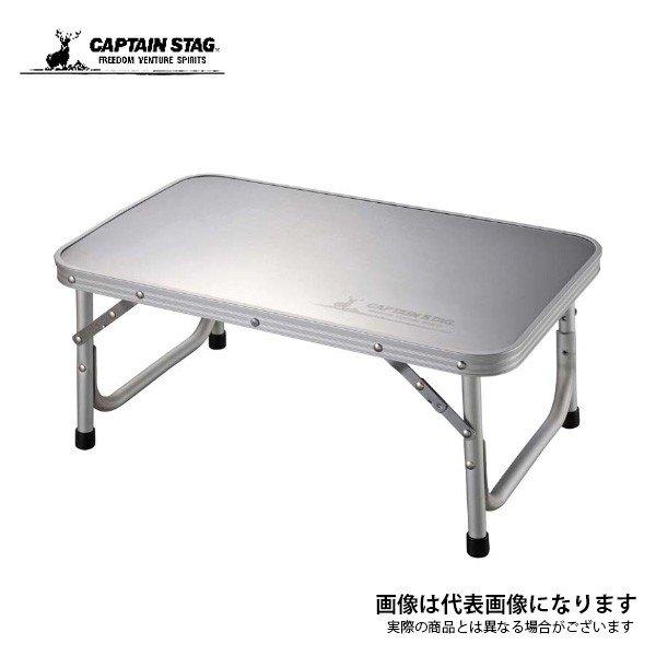 キャプテンスタッグ ステンレストップテーブル 56×34 UC-0544 テーブル アウトドア キャンプ 用品 道具