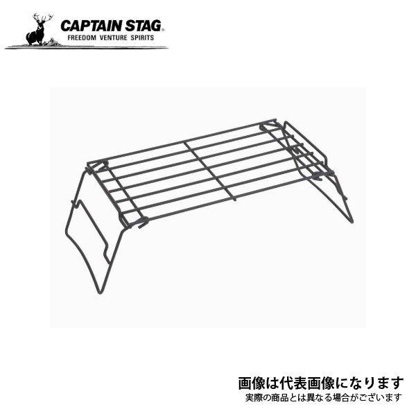 キャプテンスタッグ 2WAY 焚火ゴトク <ワイド> UG-3260 アウトドア 用品 キャンプ 道具