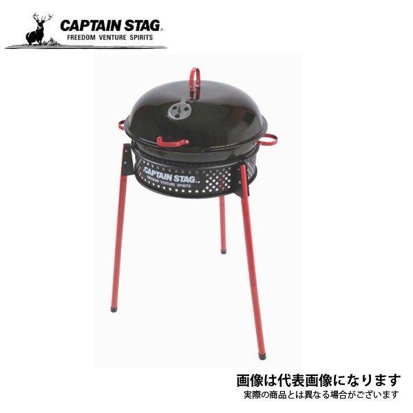 キャプテンスタッグ アメリカンイージーグリルTYPEII UG-0060 バーベキュー BBQ コンロ グリル アウトドア キャンプ