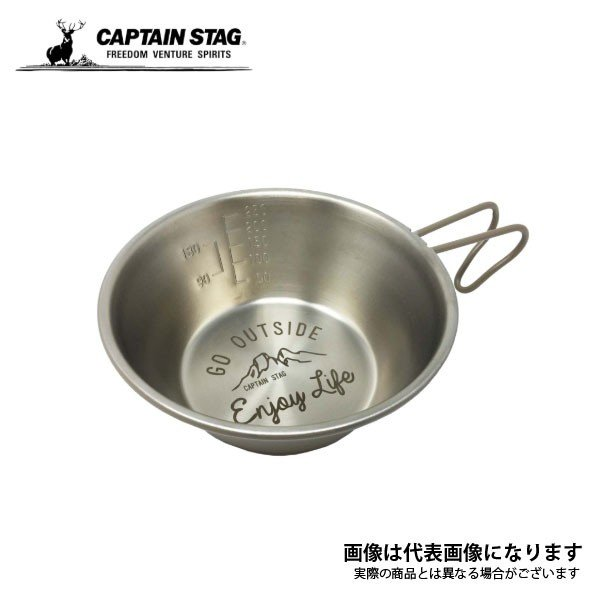 キャプテンスタッグ モンテ ステンカラーシェラカップ320ML(カーキ) UH-0036 アウトドア キャンプ 用品
