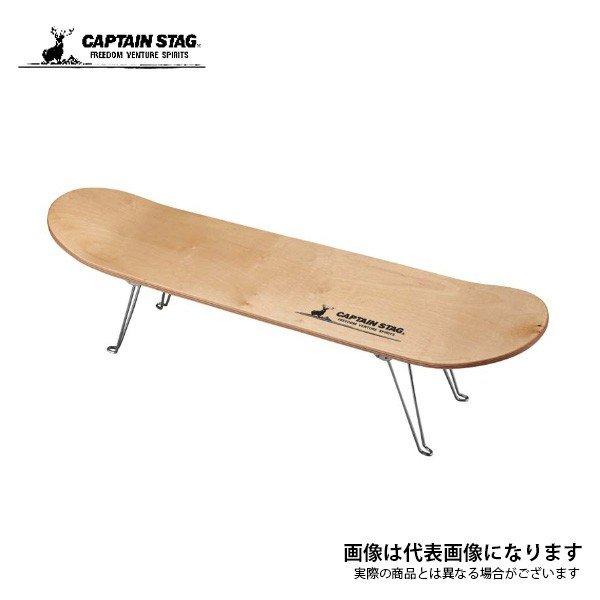 キャプテンスタッグ スケボーテーブル (ナチュラル) UC-0545 テーブル アウトドア キャンプ 用品 道具
