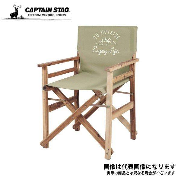 キャプテンスタッグ モンテ FDディレクターチェア(カーキ) UP-1012 チェア イス アウトドア キャンプ 用品 道具