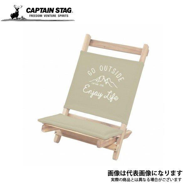 キャプテンスタッグ モンテ ロースタイルチェア(カーキ) UP-1017 チェア イス アウトドア キャンプ 用品 道具