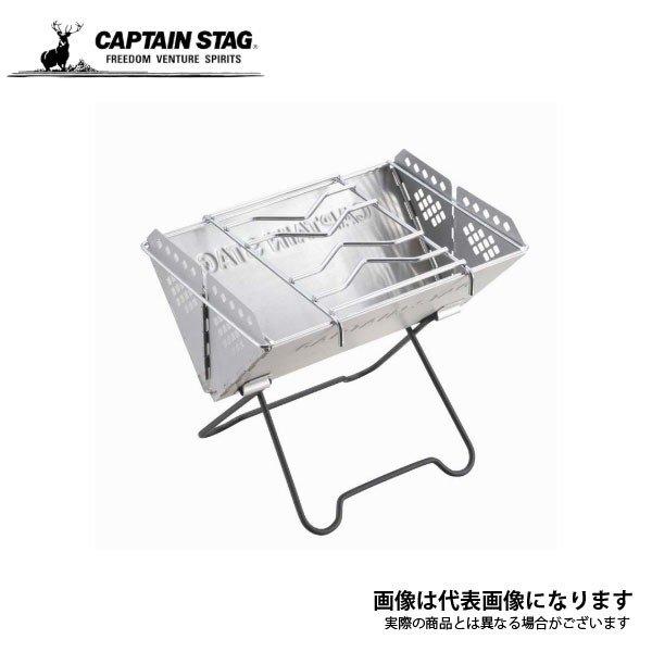 キャプテンスタッグ V型 スマートグリル <ミニ> UG-0047 バーベキュー BBQ コンロ グリル アウトドア キャンプ
