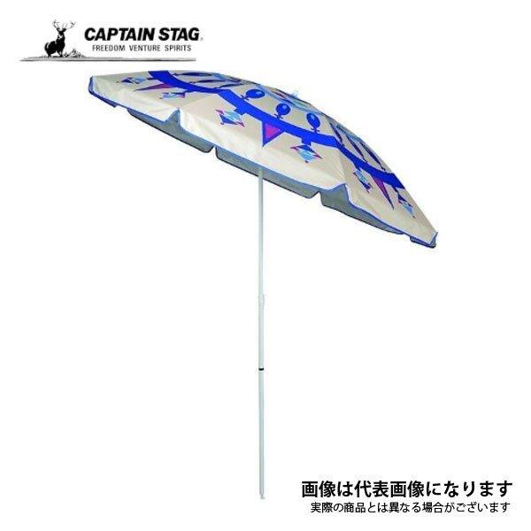 キャプテンスタッグ オルテガパラソルUV 200cm UD-0066 パラソル 日除け アウトドア 用品 キャンプ 道具