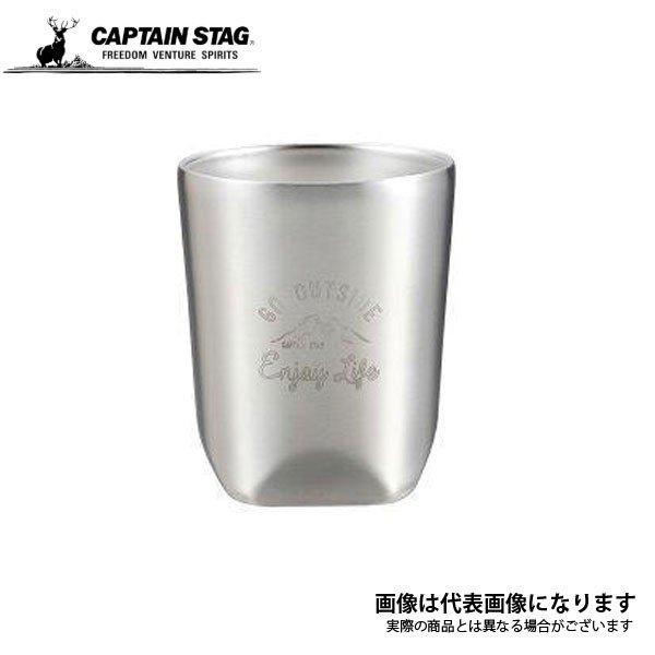 キャプテンスタッグ モンテ ダブルステンレスタンブラー290(シルバー) UE-3475 アウトドア キャンプ 用品 マグカップ コップ