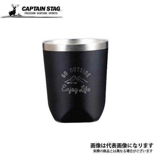 キャプテンスタッグ モンテ ダブルステンレスタンブラー290(ブラック) UE-3476 アウトドア キャンプ 用品 マグカップ コップ