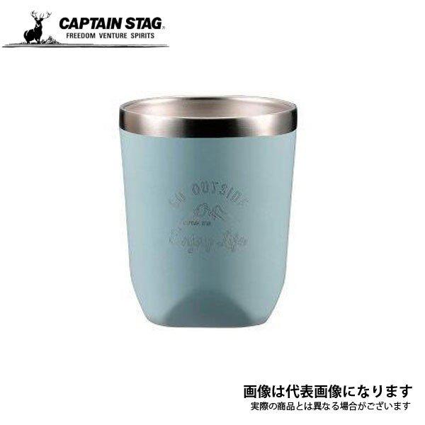 キャプテンスタッグ モンテ ダブルステンレスタンブラー290(サックス) UE-3478 アウトドア キャンプ 用品 マグカップ コップ
