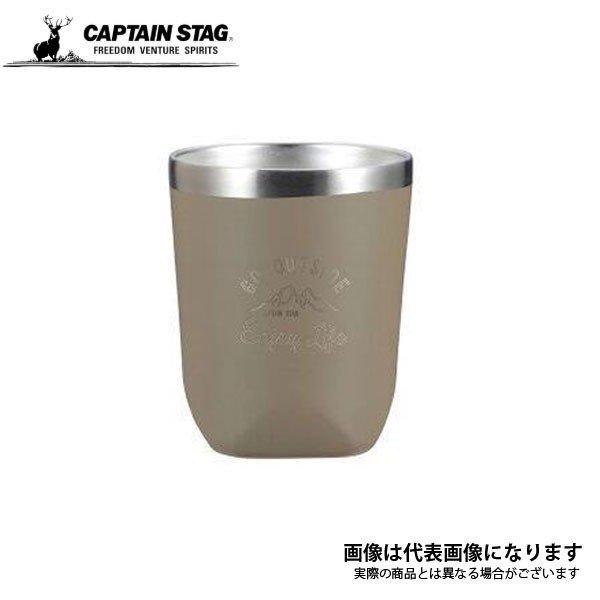 キャプテンスタッグ モンテ ダブルステンレスタンブラー290(カーキ) UE-3477 アウトドア キャンプ 用品 マグカップ コップ