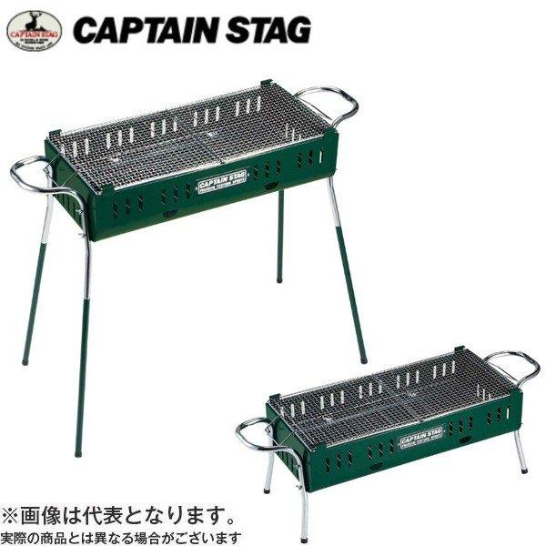 キャプテンスタッグ グリルオープン バーベキューコンロ650 グリーン M-6495 バーベキュー コンロ BBQ アウトドア用品