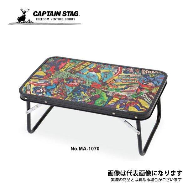 キャプテンスタッグ マーベル アルミFDテーブル コンパクト 56×34cm MA-1070 テーブル アウトドア キャンプ 用品 道具