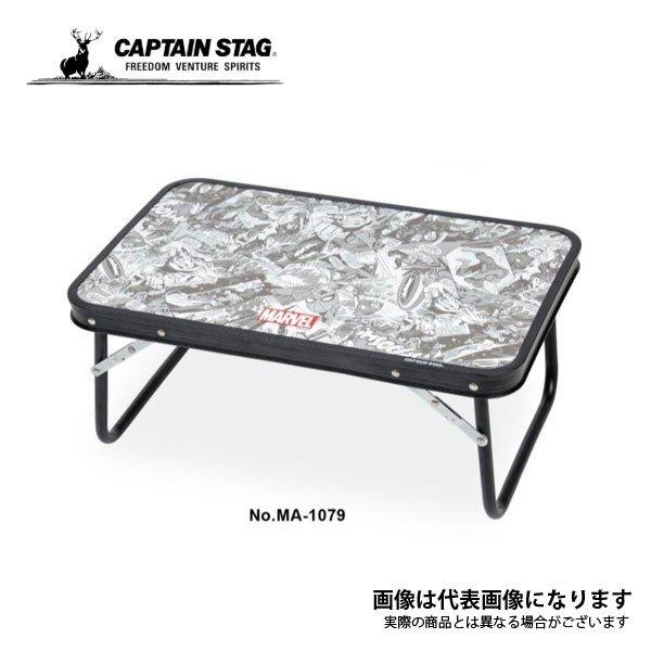 キャプテンスタッグ マーベル アルミFDテーブル コンパクト 56×34cm コミック/ホワイト MA-1079 テーブル アウトドア キャンプ 用品 道具