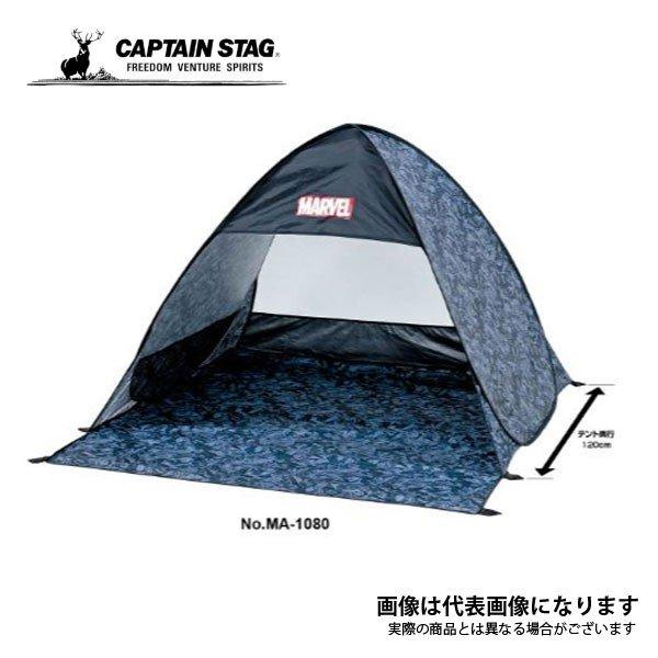 キャプテンスタッグ マーベル ポップアップテントデュオUV コミック MA-1080 サンシェード 日除け テント アウトドア 用品