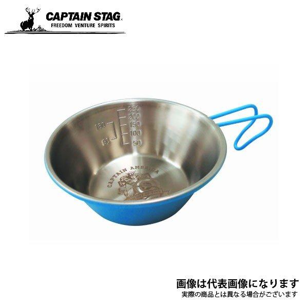 キャプテンスタッグ マーベル カラーシェラカップ320ML キャプテン・アメリカ MA-2187 アウトドア キャンプ 用品