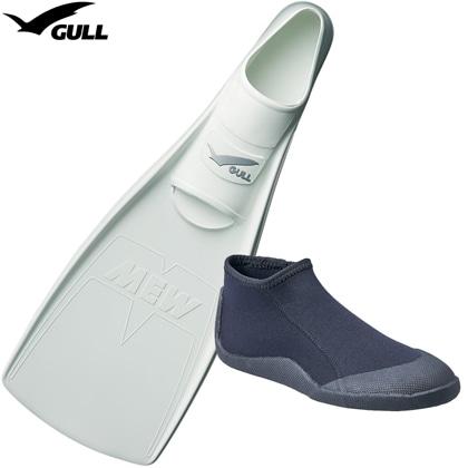 【GULL】MEW FIN (ミューフィン)+ FFショートブーツの2点セット[ホワイト]【ダイビング用フィン】 26cm