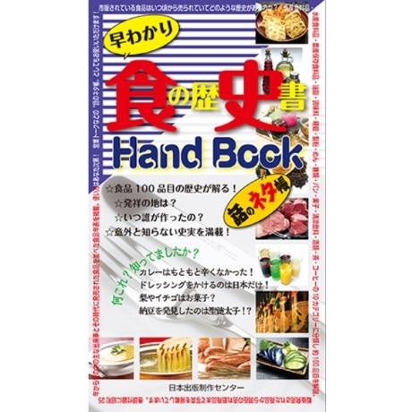 食の歴史書 HandBook
