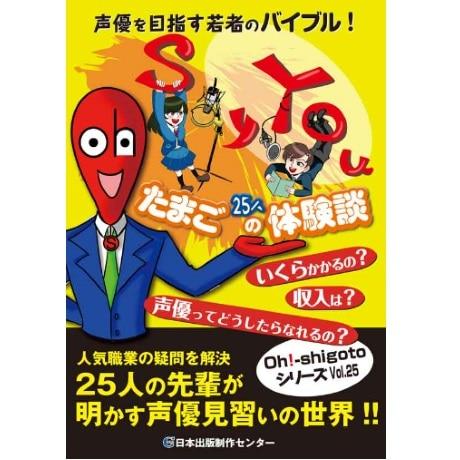"""""""声優""""""""たまご""""""""25人の体験"""""""