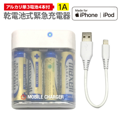 USBポート付 乾電池式緊急充電器 for iPhone[BJ-MUSB1AWH]