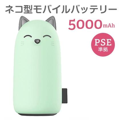 ネコちゃん型モバイルバッテリー 5000mA グリーン [MB-CAT5000 GR]
