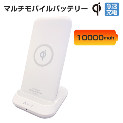 1台で3役!急速充電対応マルチモバイルバッテリー ホワイト[MB-WJS10000 WH]