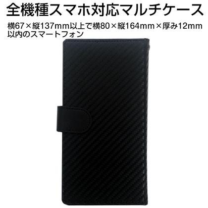 Androidスマホ汎用ケース 手帳型 カーボンブラック[AC-LAM3-PB CB]