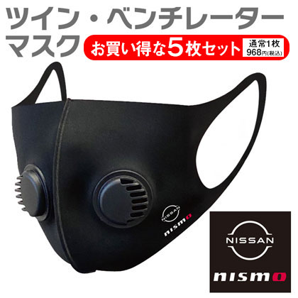 【お得な5枚セット】nismo ツイン・エアベンチレーターマスク [NM-MASK2 BK]