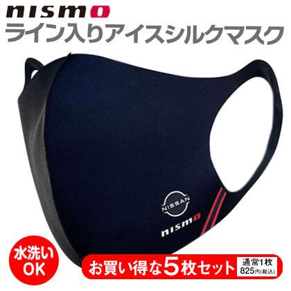 【お得な5枚セット】nismo 冷感アイスシルクマスク ブラック [NM-NMASK BK]
