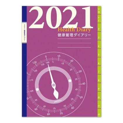 DY−27 2021版手帳健康記録ダイアリー B5
