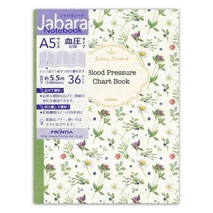 CHO−047A5ジャバラノート 血圧記録 フラワー