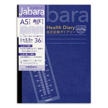 CHO−048A5ジャバラノート 血圧記録