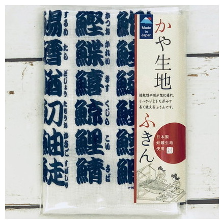 FKN−002かや生地ふきん 寿司文字 紺